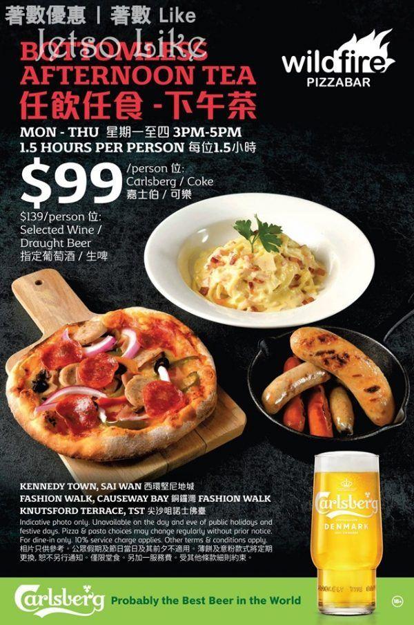 Wildfire Pizzabar 全新任飲任食下午茶 $99