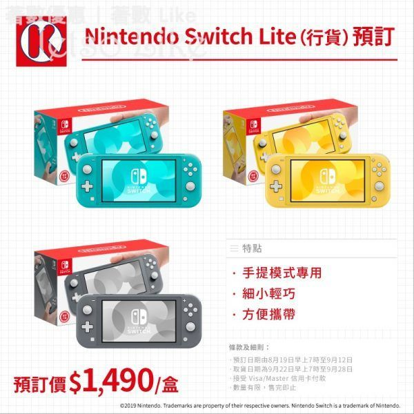 OK便利店 新機預訂 Nintendo Switch Lite