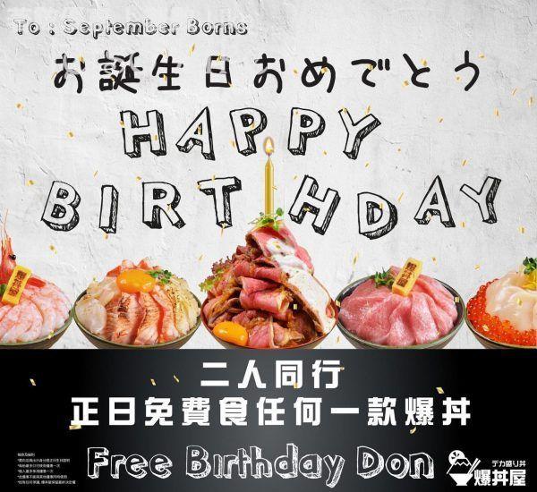 爆丼屋 9 月 生日優惠 二人同行 生日者免費 任選一款丼飯