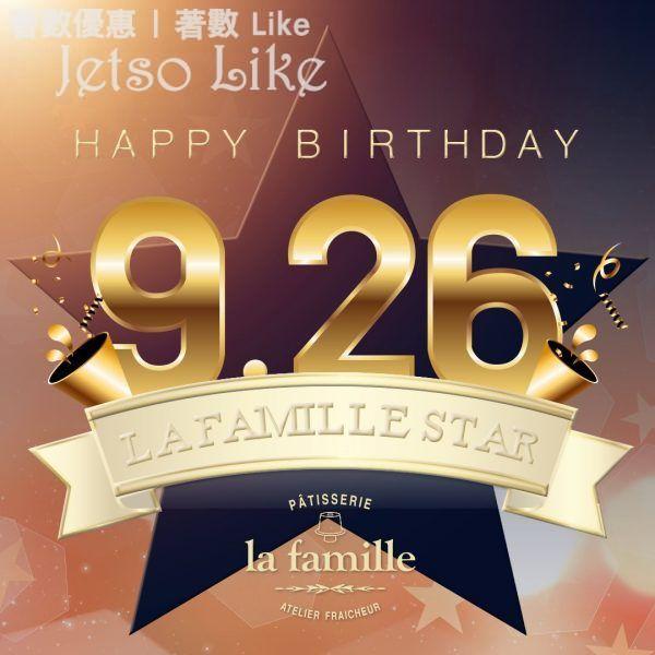 La Famille 9月26日生日 免費選擇一件小蛋糕 Petit Cake