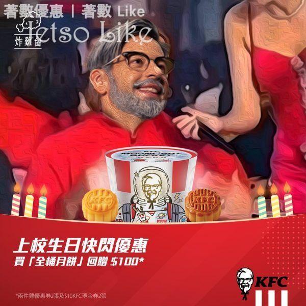KFC 買 全桶月餅 回贈 $100 優惠券