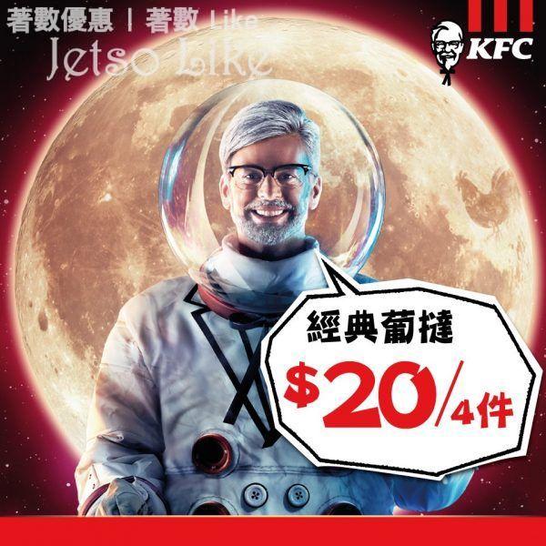 KFC 經典葡撻 $20/4件