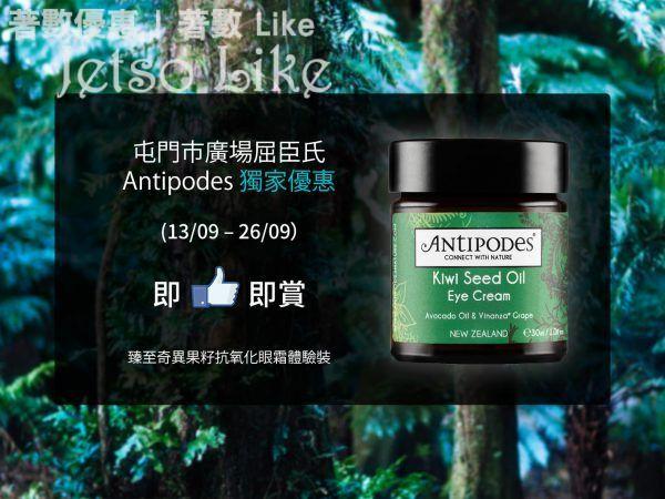 免費換領 Antipodes Skincare 臻至奇異果籽抗氧化眼霜 體驗裝