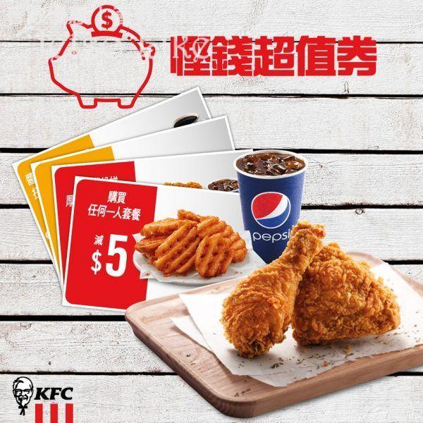 KFC 送你慳錢超值券