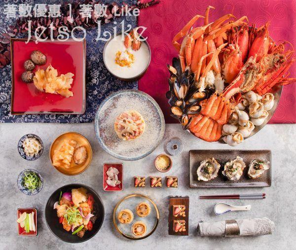 帝景軒 鮑魚‧花膠‧海鮮 自助晚餐 優惠價 $279