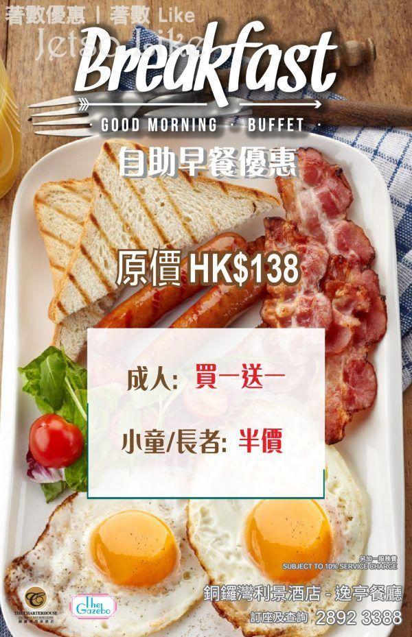 銅鑼灣利景酒店 自助早餐 買1送1 小童及長者 半價