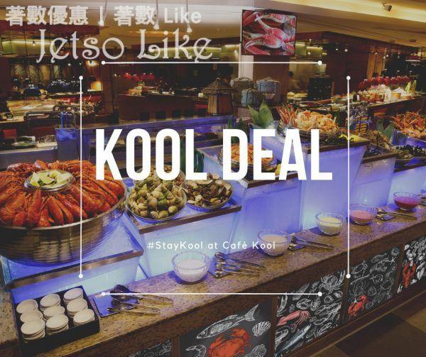 九龍香格里拉酒店 Café Kool 自助午餐 及 晚餐 6折優惠