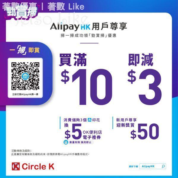 OK便利店 x AlipayHK $5 禮券