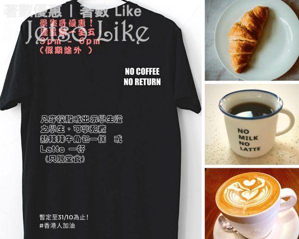 免費優惠 Return Coffee 362 學生免費換領 牛角包 或 Latte