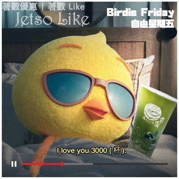 自由鳥 Birdie 送 3,000 杯 賞茶 A Nice Gift