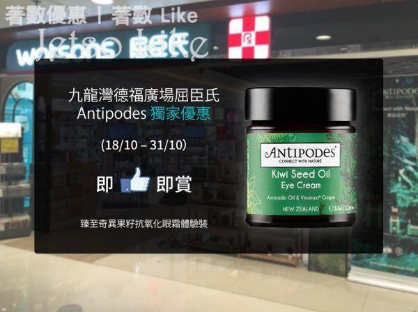 Antipodes Pop Up Store 免費換領 皇牌產品 臻至奇異果籽抗氧化眼霜 3ml體驗裝