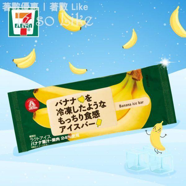 7-Eleven 獨家發售 日式小清新日本ANDEICO香蕉雪條