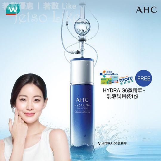 免費換領 Watsons AHC Hydra G6 微精華 及 乳液 試用裝