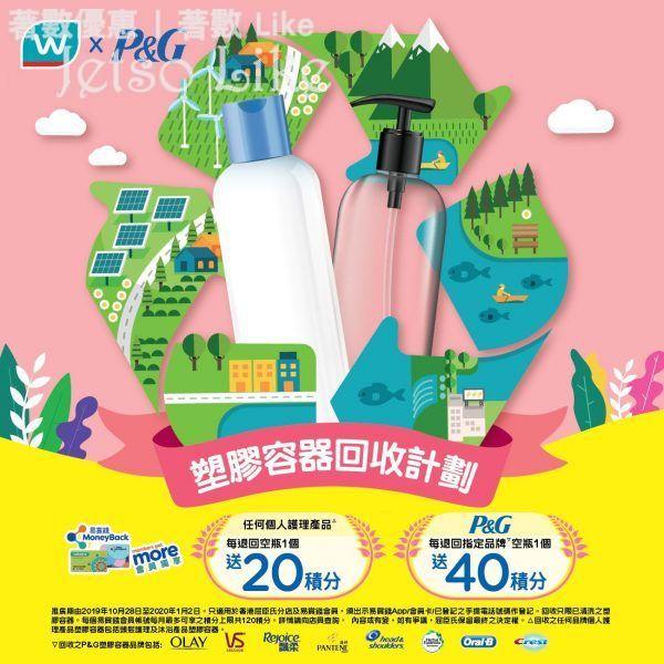屈臣氏 Watsons 愛護地球 x P&G 塑膠容器回收計劃 送 易賞錢積分