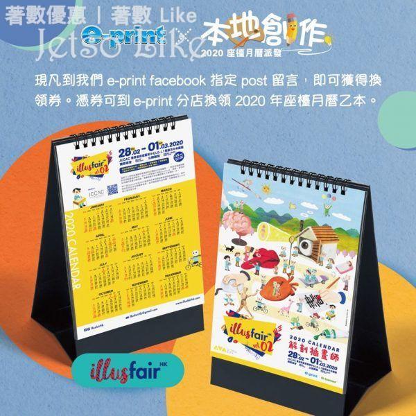 免費換領 e-print x Illusfairhk 座檯月曆