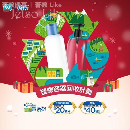 屈臣氏 愛護地球 x P&G 塑膠容器回收計劃 送 易賞錢 積分