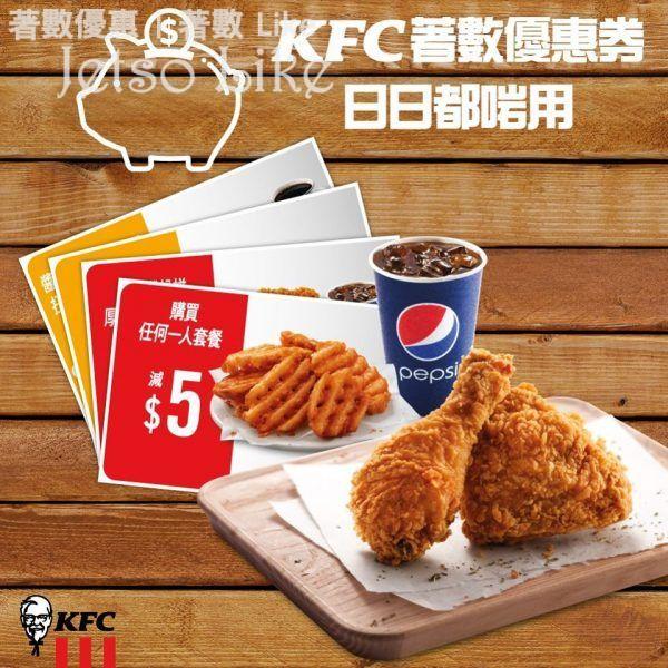 KFC 新年必備 著數優惠券