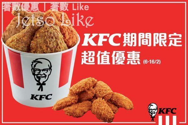 KFC 期間限定 超值優惠