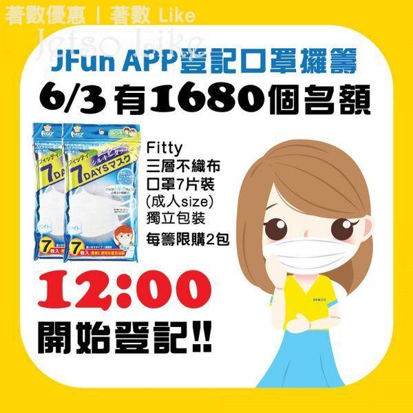 日本城 J Fun APP 派籌購買 7片裝口罩