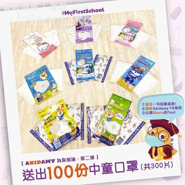 Akidamy 免費送出 1,000片 兒童口罩