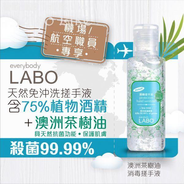 機場及航空職員 免費換領 everybody LABO澳洲茶樹油消毒搓手液