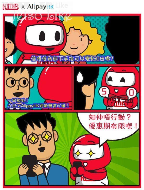 九巴 x AlipayHK迎新獎賞 即賞$50+$2
