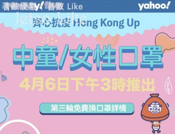 Yahoo 免費派發 1,000 份 中童/女性口罩