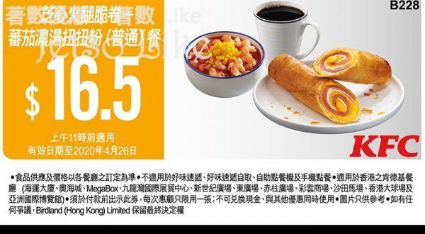 KFC 芝心 早餐優惠券