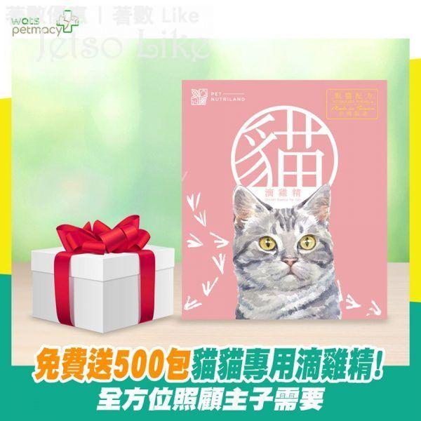 屈臣氏 寵物藥妝 有獎遊戲送 500份 貓貓專用滴雞精