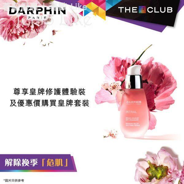 The Club 會員 免費換領 Darphin 皇牌修護 體驗裝