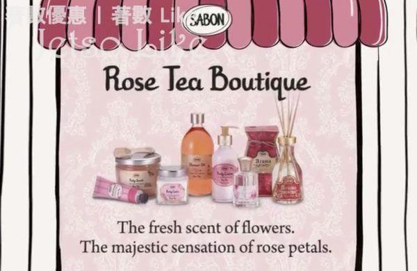 SABON 免費換領 玫瑰花茶身體潤膚乳液