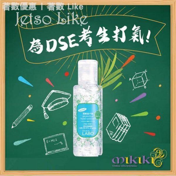 Mikiki DSE 考生 免費換領 LABO酒精搓手液