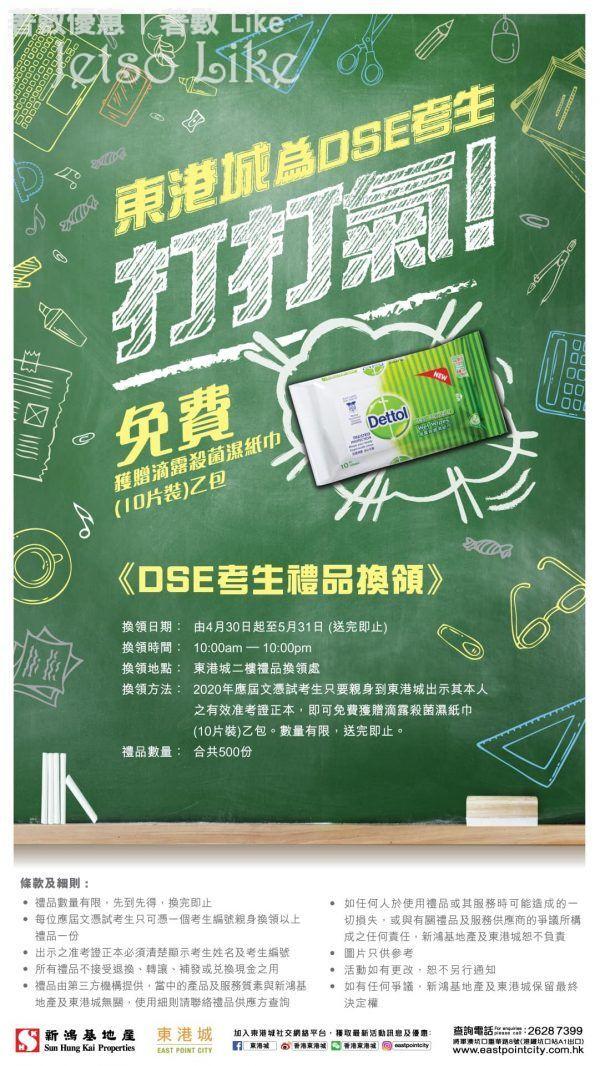 東港城 DSE考生 免費換領 消毒濕紙巾
