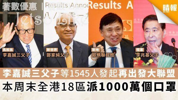 香港再出發大聯盟 免費派發 1,000萬個 口罩