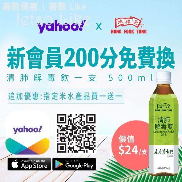 Yahoo APP 新會員 免費換領 鴻福堂 清肺解毒飲