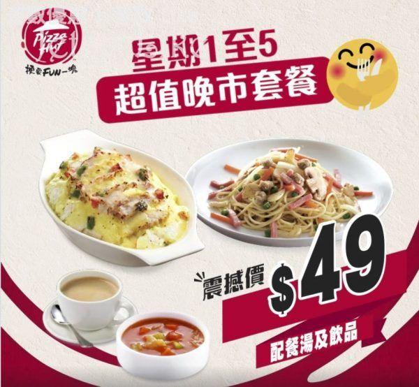 Pizza Hut 超值晚市套餐優惠 $49