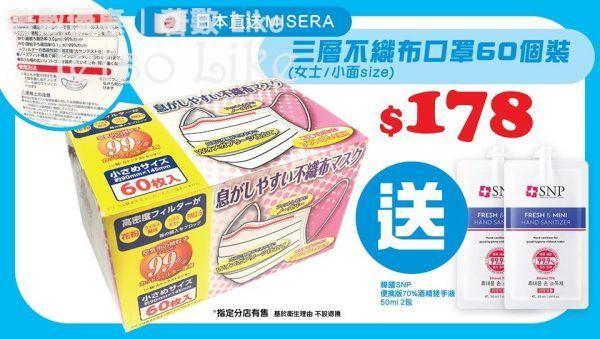 JHC 81間分店出售 MISERA三層不織布口罩