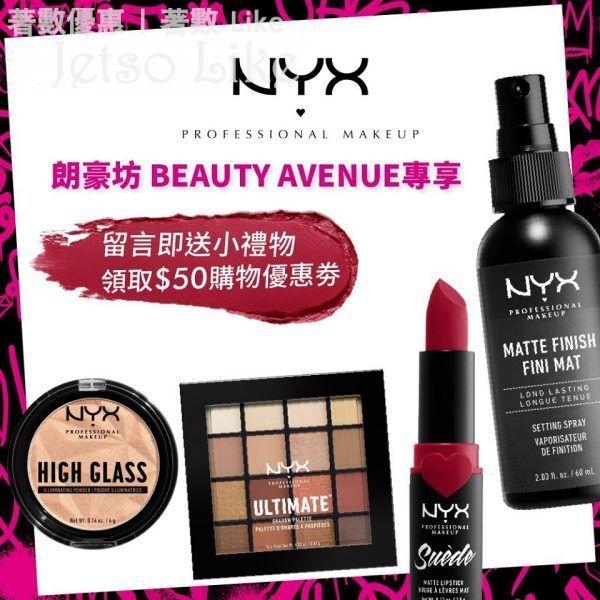 BEAUTY AVENUE 免費換領 NYX Professional Makeup 唇膏