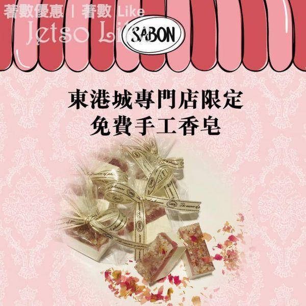 SABON 免費換領 手工香皂 + 玫瑰花茶身體潤膚乳液