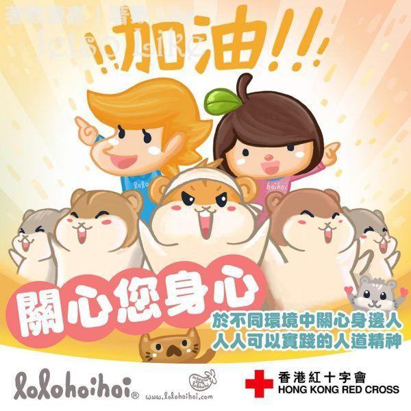 香港紅十字會 有獎遊戲送 多用途口罩文件夾