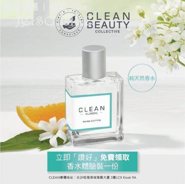 Clean Beauty Collective 免費換領 香水體驗裝