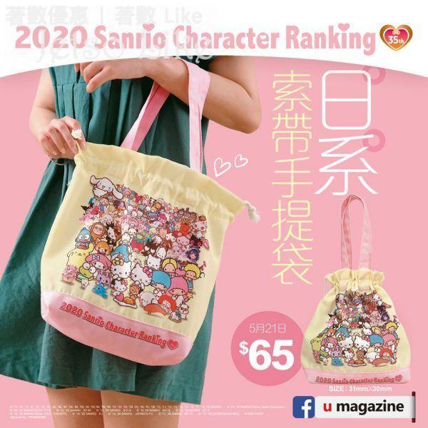 U Magazine 別注版 隨書附上 Sanrio Character 日系索帶手提袋