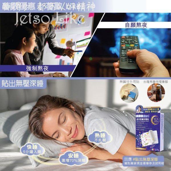 SanteCare 有獎遊戲送 速效香薰安睡貼 試用裝