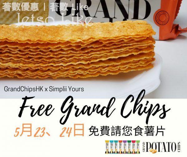 GrandChipsHK x Simplii Yours 免費換領 指定口味 薯片