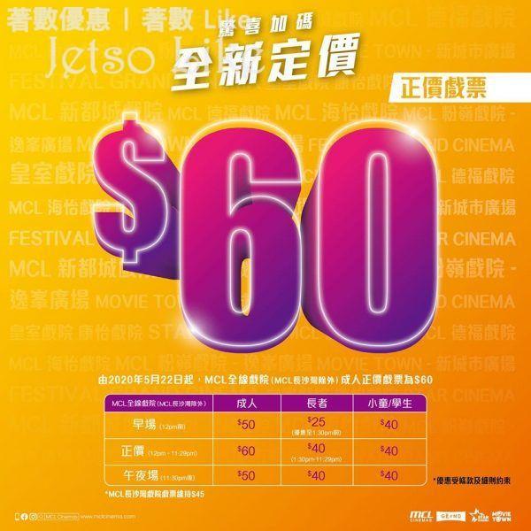 MCL全線戲院 成人正價戲票為$60