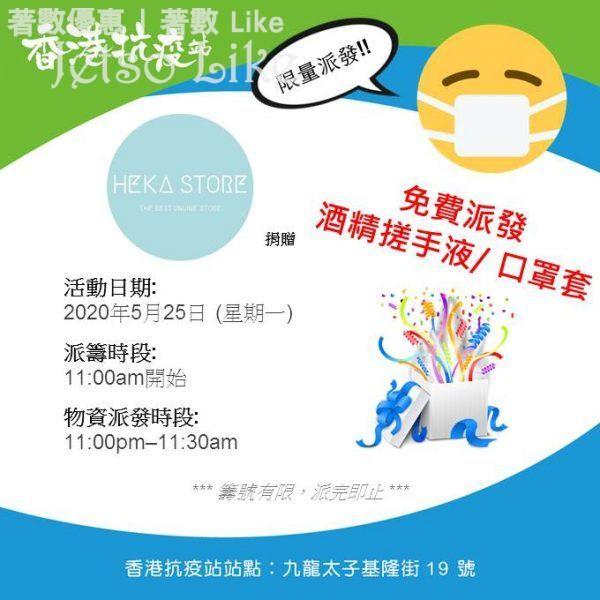 香港抗疫站 免費派發 抗疫物資 酒精搓手液 / 口罩套