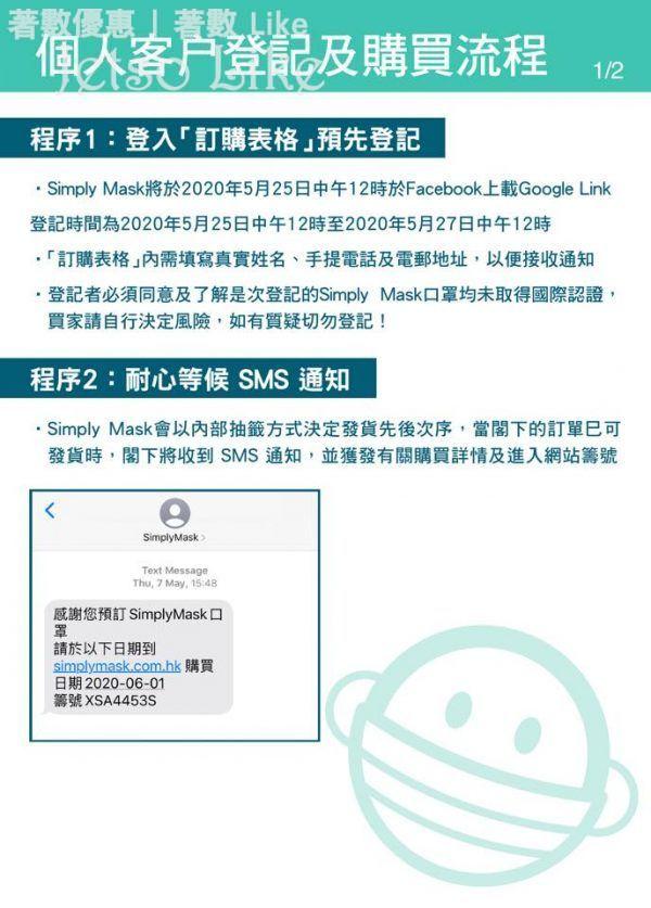 Simply Mask 網上抽籤訂購 港產彩虹口罩 $99/盒