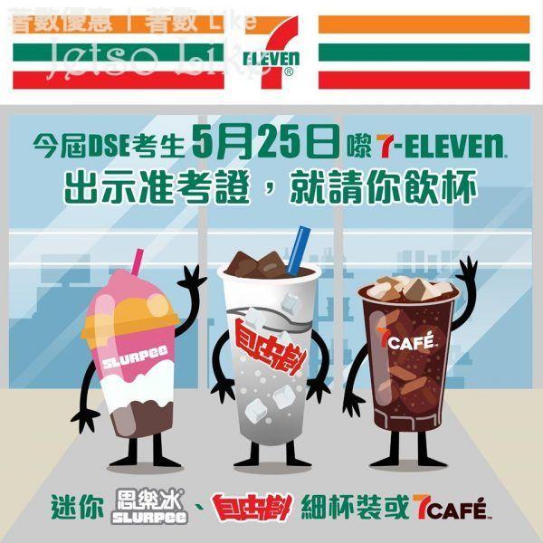 7-Eleven DSE考生限定 免費思樂冰 自由斟 7Café