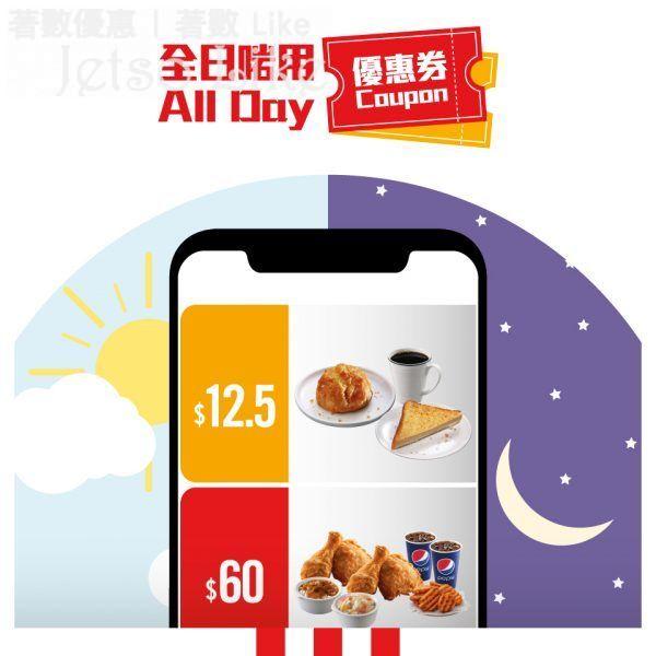 KFC 全日啱用優惠券 $60超值2人餐