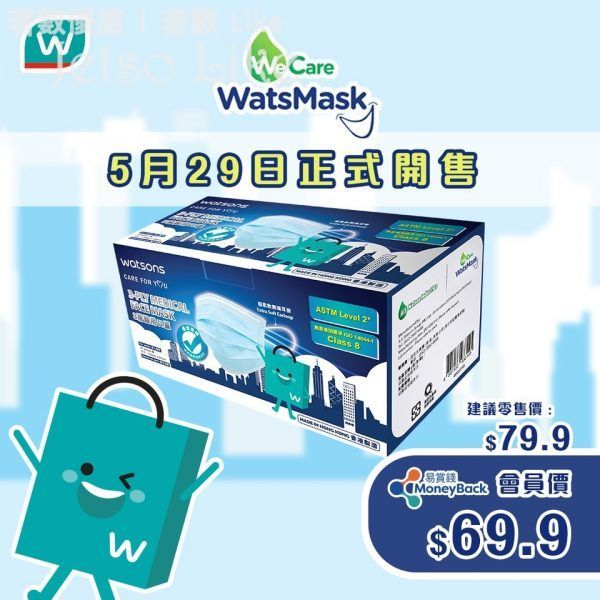 全線香港屈臣氏及百佳門市發售 WatsMask 口罩